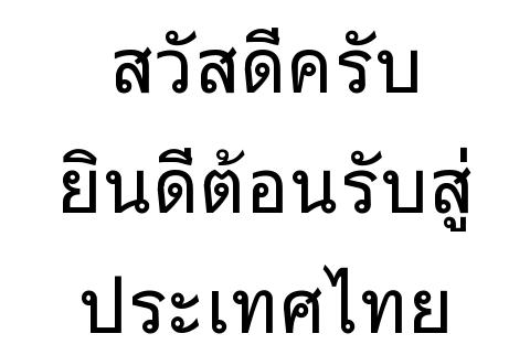 dating thailandske sætninger